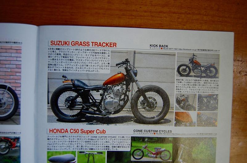 SUZUKI GRASS TRACKER BIGBOY